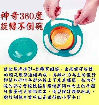 ✨ 神奇360°旋轉不倒碗 ✨兒童餐盤 兒童餐具 小孩餐碗 碗 飯碗 碗公 餐碗 刀子 叉子 筷子 湯匙