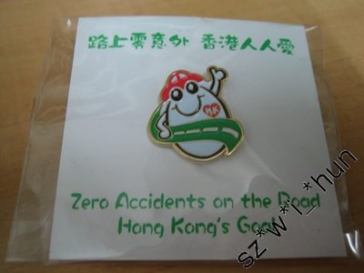 路上零意外 香港人人愛 Pins