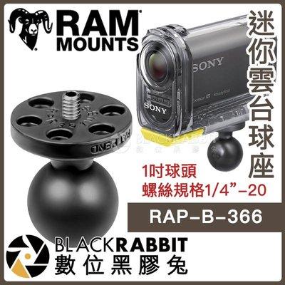 數位黑膠兔【 RAP-B-366 迷你雲台球座 】 Ram Mounts 機車 摩托車 相機架 底座 1/4 螺牙 螺絲