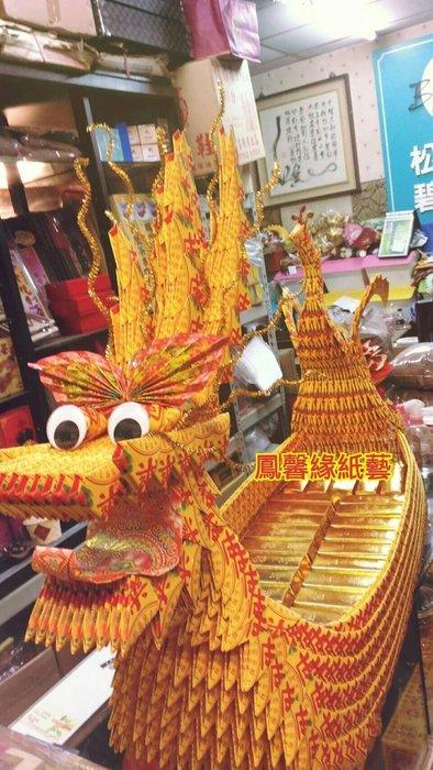 鳳馨緣紙藝 L200((空船法船/龍船))) 招財 祝壽 敬神 祭祖 貢品 法會 普渡 法會