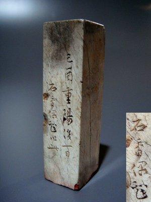 篆印牙骨化石雕刻