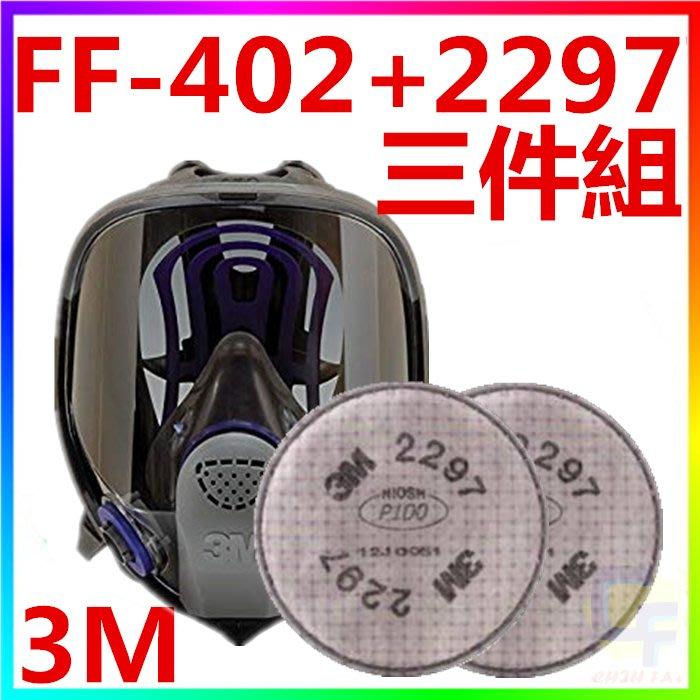 {CF舖}3M FF-402+2297雙罐全罩式矽膠防毒面具(三件組)(粉塵 焊接 異味 濾毒罐 2097 6006)