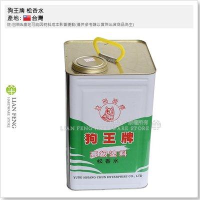 【工具屋】*含稅* 狗王牌 松香水 5加侖桶裝 調合漆稀釋 溶劑 塗料 調薄 清洗劑 調薄劑 塗裝 台灣製
