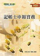【鼎文公職國考購書館㊣】記帳士考試-記帳士申報實務-T5C03