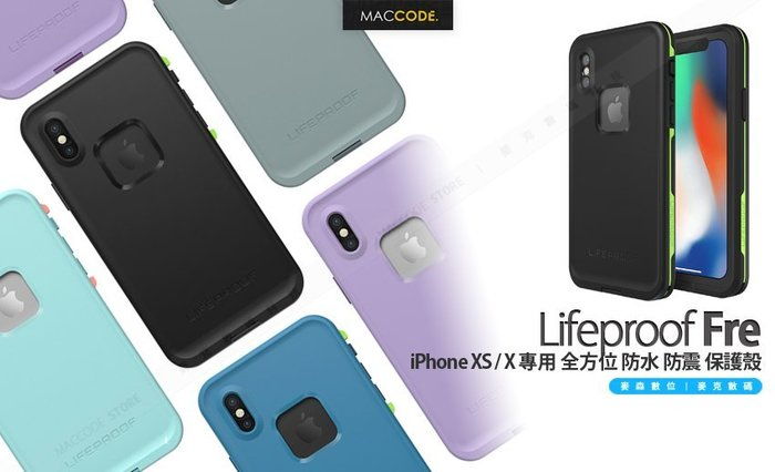 LifeProof Fre iPhone XS / X 專用 全方位 防水 防震 保護殼 原廠正品 現貨 含稅