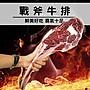 ☆戰斧牛排_PRIME頂級牛肉☆450G±10% 【陸...