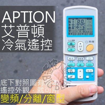 APTION 艾普頓冷氣遙控器 (全適用) AFC-100E AFC-180D AFC-180E AFC-200E