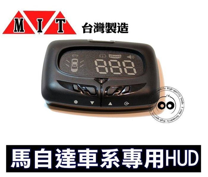 大新竹【阿勇的店】馬自達 專用 OBDII 多功能 HUD 抬頭顯示器 CX-5 專用