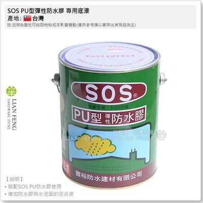 【工具屋】*含稅* SOS PU型彈性防水膠 專用底漆 加侖裝 屋頂壁邊 浴室水池 漏水專用 石棉瓦 增加密合度 台灣製