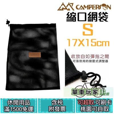 【單車玩家】Camperson 縮口網袋S號(17X15cm) 收納袋 束口網袋 多功能 露營 登山 戶外 便利收納