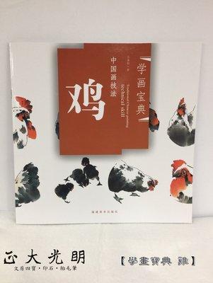 正大筆莊~『中國畫技法學畫寶典  雞』...