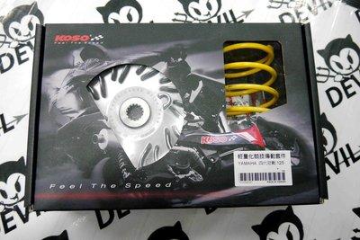 Devil 騎士精品 KOSO 傳動套件組 普利盤全組 四代新勁戰 四代戰 新勁戰四代 輕量化競技傳動套件
