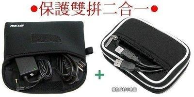 (保護套) 充電器/隨身硬碟→保護雙拼二合一!※挑戰最低價※!