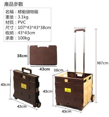 移動儲物箱便攜折疊拉桿箱