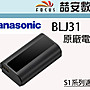 《喆安數位》Panasonic DMW- BLJ31 BLJ31 原...