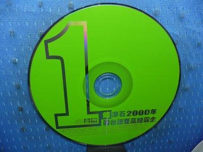 [無殼光碟]HD 1姐滾石2000年國台語雙贏總霸主 新北市