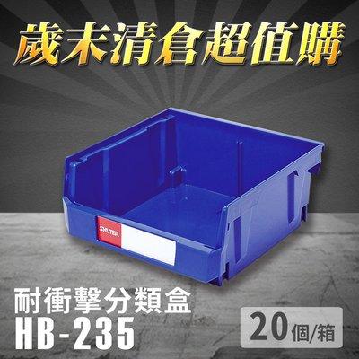【歲末清倉超值購】 樹德 分類整理盒 HB-235 (20個/箱) 耐衝擊 收納 置物 /工具箱/工具盒/零件盒/分類盒