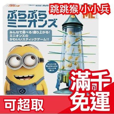 【小小兵 跳跳猴】日本 訓練遊戲組 玩具 訓練 益智桌遊遊戲生日聖誕節新年交換禮物 ❤JP Plus+