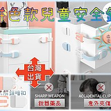 [現貨在台 台灣出貨]新款汽車級兒童安全鎖 抽屜安全鎖 抽屜搭扣鎖 櫥櫃安全鎖 多功能嬰兒鎖 防護加長鎖 防夾手安全鎖