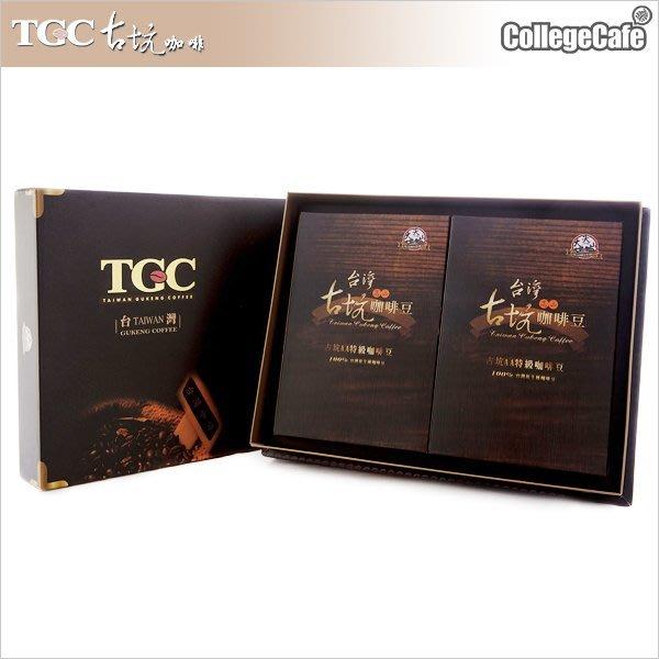 [學院咖啡] TGC 台灣古坑 AA特級 咖啡豆 (1磅) *免運費 / 阿拉比卡 Arabica 台灣咖啡 禮盒