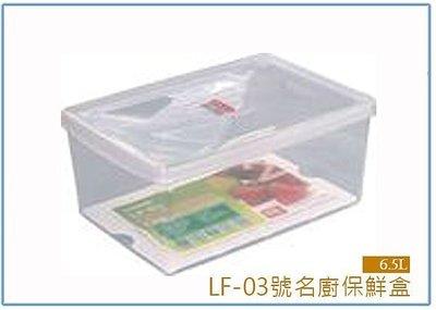 『峻呈』(全台滿千免運 不含偏遠 可議價) 聯府 LF03 LF-03 6入 名廚3號長型保鮮盒 密封盒 冷藏盒 蔬果盒