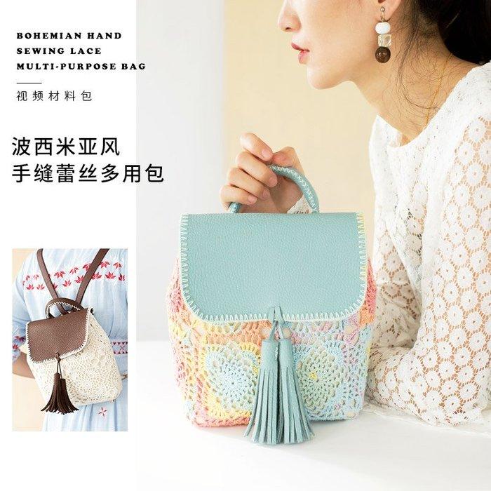 聚吉小屋 #蘇蘇姐家波西米亞風手縫蕾絲多用包包手工diy鉤針毛線編織材料