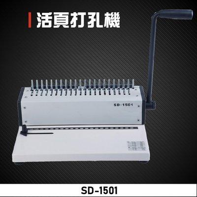 【辦公事務必備】Resun SD-1501 活頁打孔機 膠裝 包裝 膠條 印刷 辦公機器 事務機器