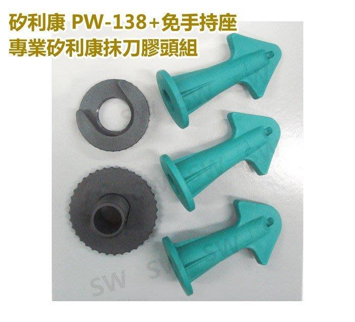 台灣製 pw138+免手持座 專業矽利康抹刀膠頭組 矽力康工具 抹平工具 填縫刀 矽膠整平 填缝膠刮刀