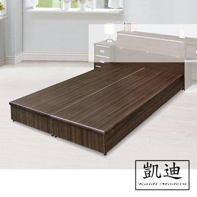 【凱迪家具】F32-02601 胡桃6尺三分床底  /大雙北市區滿五千元免運費