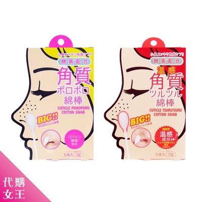 *兩件免運*《現貨在台》日本 COGIT 鼻頭 去角質 酵素 棉花棒 5入/2款 粉刺 黑頭 ~~代購女王~~