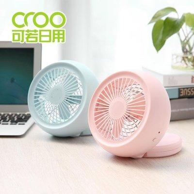 『格倫雅』日本桌面小風扇電池蝸牛風扇USB插電電扇省電小電扇桌面辦公風扇^13833