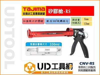 @UD工具網@TAJIMA 田島 矽膠槍 CNV-RS 矽康槍 矽利康槍 玻璃膠槍 壓膠槍 打膠槍 可切換推力大小