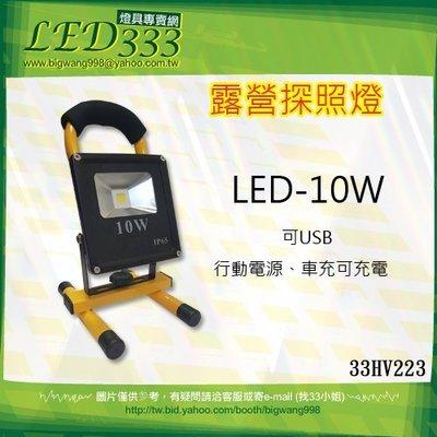§LED333§ (33HV223) LED-10W戶外防水防塵 露營燈 免插電可充電 緊急照明燈《團購2入組》