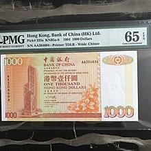 94年中銀1000元AA版PMG65EPQ