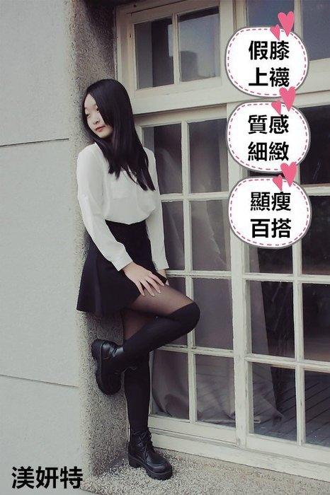 假膝上襪 顯瘦 絲襪 褲襪 渼妍特襪品 褲襪絲襪 空姐專櫃OL最愛 透膚 熱銷多款時尚花紋 台灣製 Meiyante