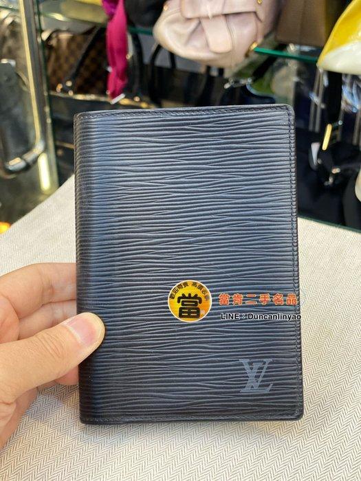 《當肯二手名品》LV 黑色 EPI 水波紋 中夾 護照夾 證件夾 ㊣