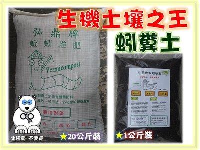 【北極熊不要走】有機土之王~蚓糞土 大包裝20公斤 新鮮貨~內含小蚯蚓或是蚯蚓蛋 通過有機認證 最天然環保好用的肥料