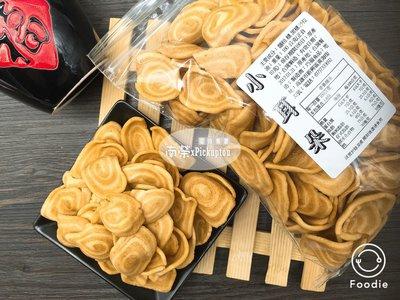 【古早味專區】小耳朵餅乾 150公克裝