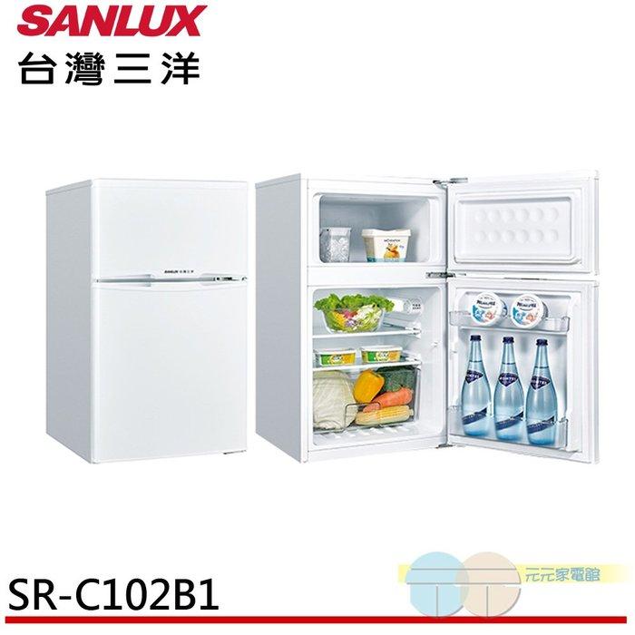 限區配送*元元家電館*SANLUX 台灣三洋 102公升 一級能效雙門定頻冰箱 SR-C102B1