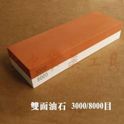 雙面油石(大) 雙面磨刀石 3000/8000目