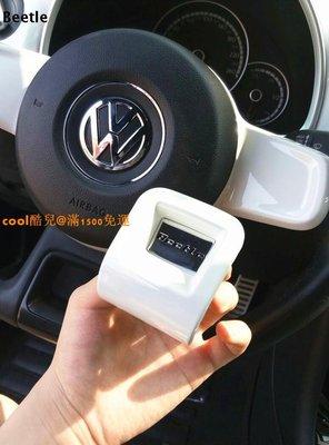 酷兒家-2012年後 VW Beetle 方向盤 烤漆扣 R-Lline 金龜車 專用 裝飾 配件