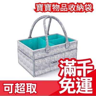 日本 Ciilee Baby 折疊式多功能寶寶物品收納袋 奶瓶/尿布/玩具 旅行用 車用 實用分隔❤JP Plus+