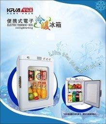 【免運費】【可利亞】Cooltech 冷熱行動冰箱CLT-25L(紅/白/小鮮綠3色任選)