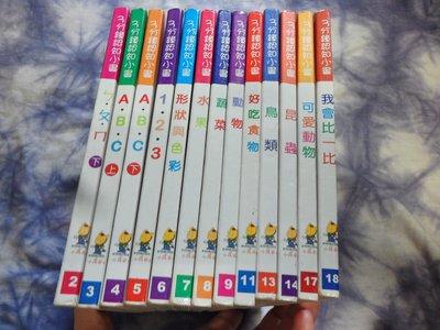 【彩虹小館】B9童書~3分鐘認知小書(ㄅㄆㄇ+ABC+123+形狀與色彩+水果+蔬菜+動物+昆蟲+...共13本)小馬哥