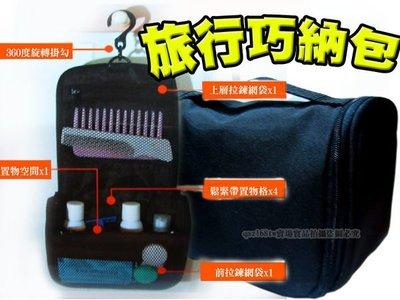 ~旅行收納包~可當化妝包~小巧大容量~多層多格多用途~149元 個