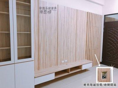 【歐雅系統家具】顛覆想像 實用電視櫃 隱藏弱電箱 梯下櫃 餐邊櫃 空間不浪費