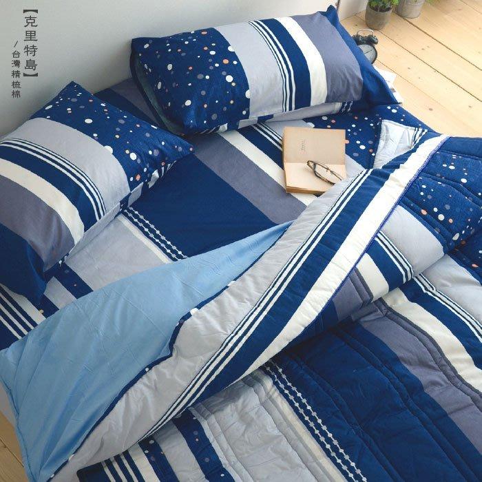 MIT精梳棉【 克里特島】雙人/床包兩用被套組-絲薇諾