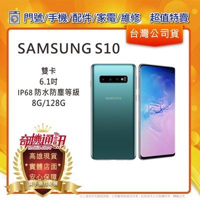 奇機通訊 - (限色)全新公司貨 SAMSUNG Galaxy S10  6.1 吋 G973