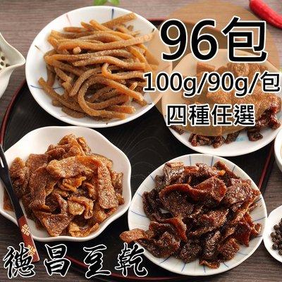 【德昌】非基改豆干四種任選96包〈麻辣五香、沙茶、黑胡椒、蒜絲〉