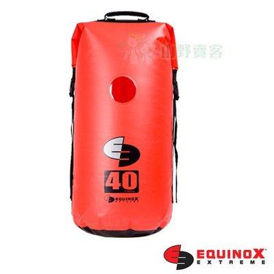 【山野賣客】Equinox 40公升 紅色 111126 100% 防水袋 泛舟 浮潛 溯溪 普吉島 衝浪 海釣 釣魚